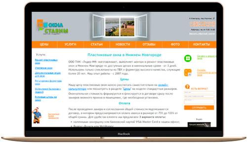 Эффективное продвижение сайта по строительству log/page/7 прогонка сайта по соц сетям