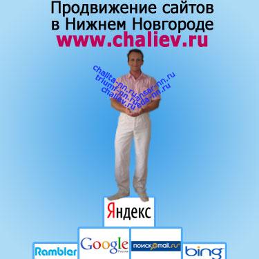 продвижения сайтов в нижнем новгороде