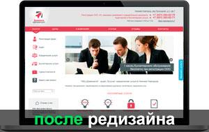 Сайт юридической компании после редизайна