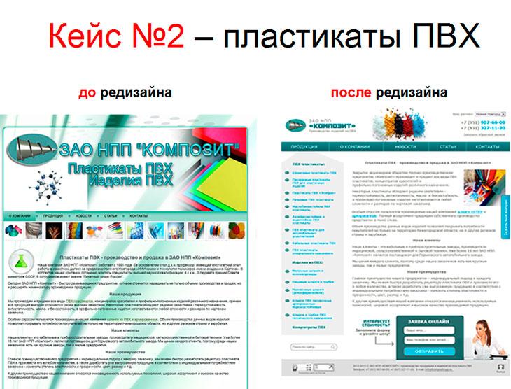 Редизайн сайта пластикатов ПВХ - до и после