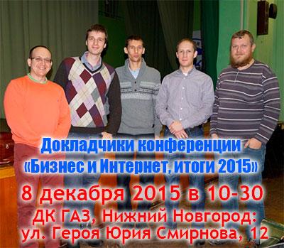 Докладчики конференции «Бизнес и Интернет, итоги 2015»