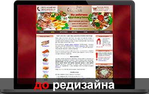 Сайт службы доставки шашлыка до редизайна