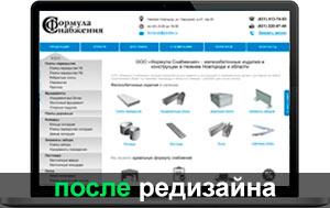 Сайт строительной компании после редизайна