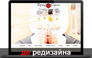 Сайт службы доставки суши до редизайна