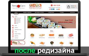 Сайт доставки суши после редизайна