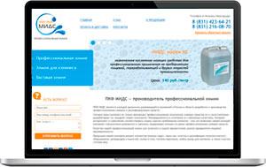 Сайт-витрина производителя профессиональной химии