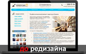 Сайт ремонтной бригады до редизайна