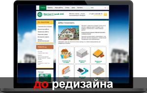 Строительный сайт до редизайна