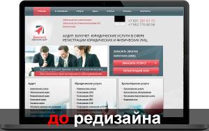 Сайт юридической компании до редизайна