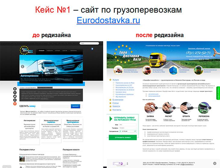 Редизайн сайта тематики грузоперевозки - до и после