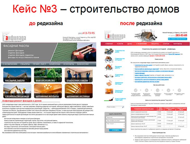 Редизайн сайта по строительству домов - до и после
