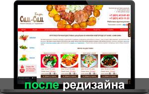Сайт службы доставки шашлыка