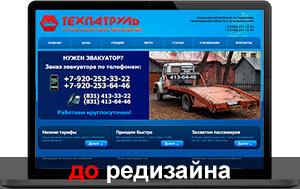 Сайт услуг эвакуатора до редизайна