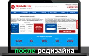 Сайт услуг эвакуатора после редизайна