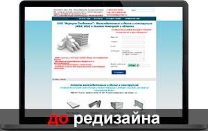 Сайт строительной компании до редизайна