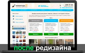 Сайт ремонтной бригады после редизайна